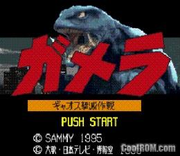 File:Gamera - Gyaosu Gekimetsu Sakusen.jpg