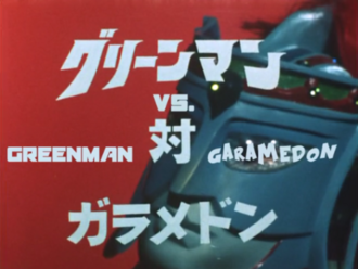 GM EP1 Title