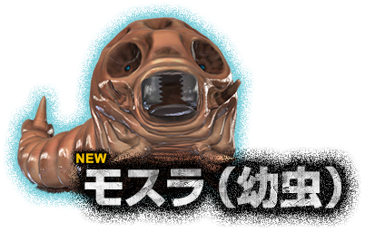 File:PS3 Godzilla Mothra Larva New.png