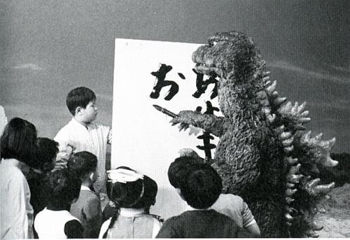 File:Godzilla pracitices writting.jpg