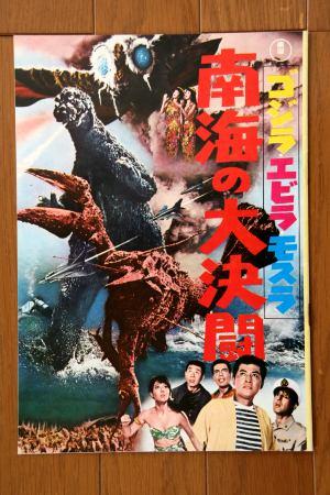 File:1966 MOVIE GUIDE - GODZILLA VS. THE SEA MONSTER.jpg