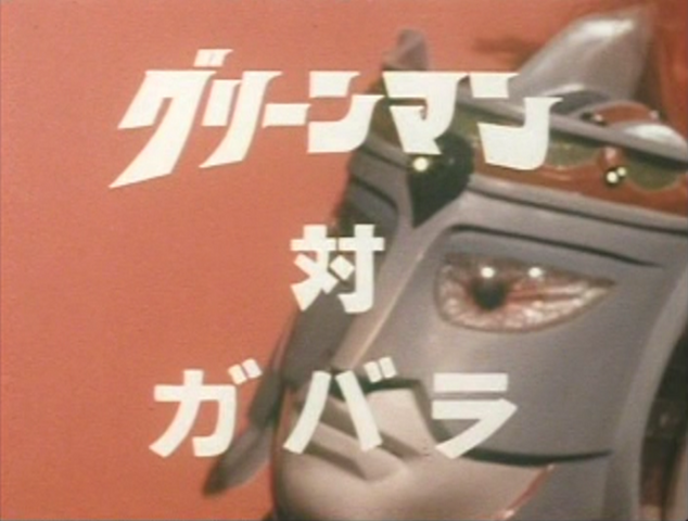 File:GM EP14 Title.png