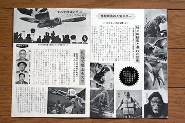 File:1964 MOVIE GUIDE - MOTHRA VS. GODZILLA TOHO PAGES 3.jpg