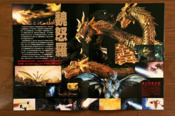 File:2001 MOVIE GUIDE - GODZILLA, MOTHRA AND KING GHIDORAH GIANT MONSTERS ALL-OUT ATTACK PAGES 3.jpg