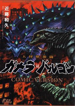Gamera vs. Barugon Manga Cover