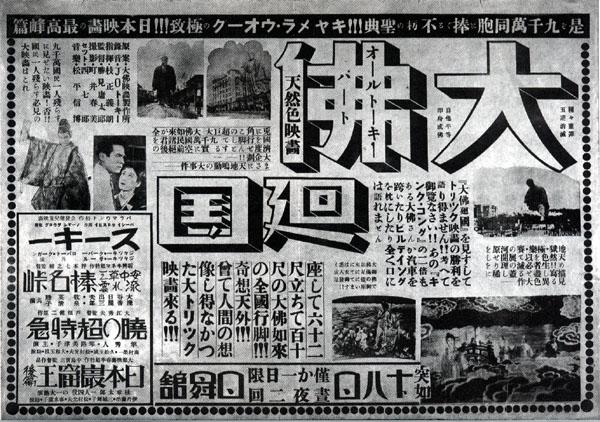 File:Daibutsu Kaikoku PAPER.jpg