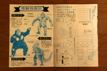 File:1973 MOVIE GUIDE - KING KONG ESCAPES TOHO CHAMPIONSHIP FESTIVAL PAGES 2.jpg