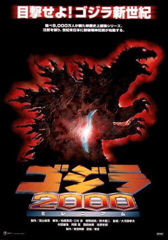 File:Godzilla 2000 Poster.jpg