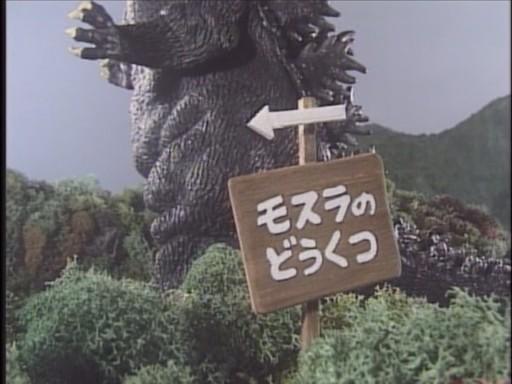 File:Godzillaislandstory0913.jpg