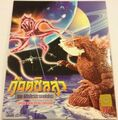 Godzilla vs Dogora (Thai DVD of Dogora)