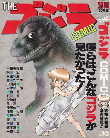 File:The Godzilla Comic.jpg