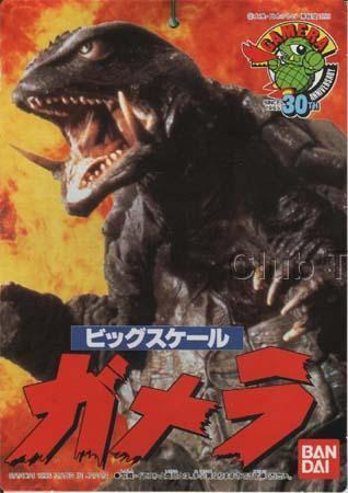 File:Bandai Gamera Thumbnail.jpg