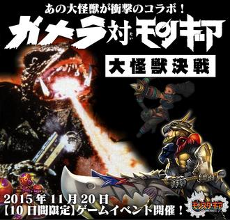 Gamera vs. Monster Gear