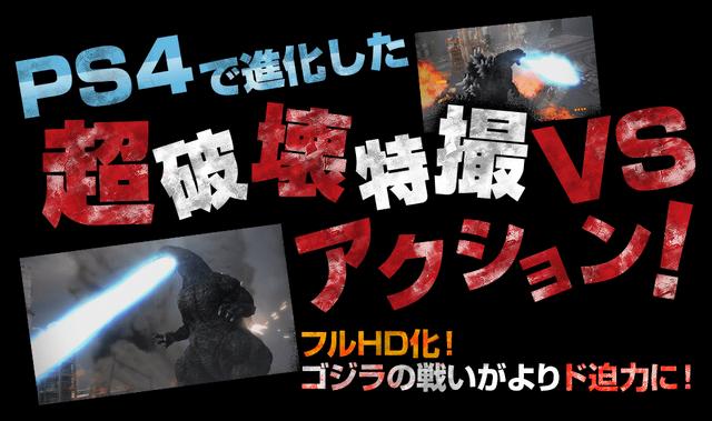 File:Godzilla VS ttl 01.png