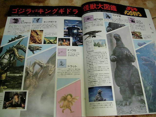 File:Godzilla VS King Ghidorah magazine.png
