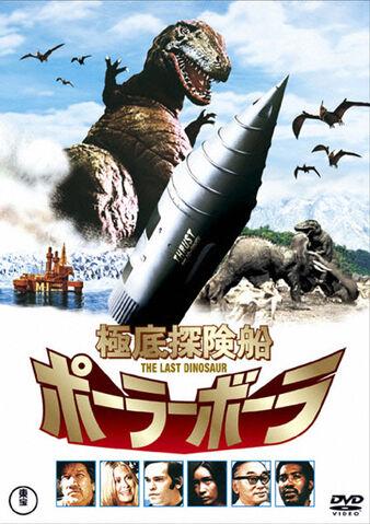 File:The Last Dinosaur - JP DVD.jpg