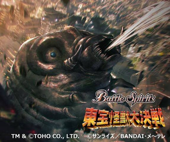 File:BATTLE SPIRITS MOTHRA LARVA.jpg