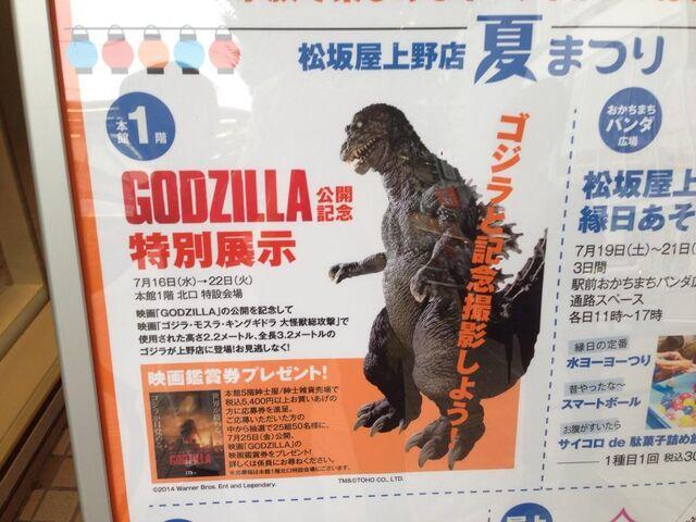 File:SokogekiGoji ad.jpg