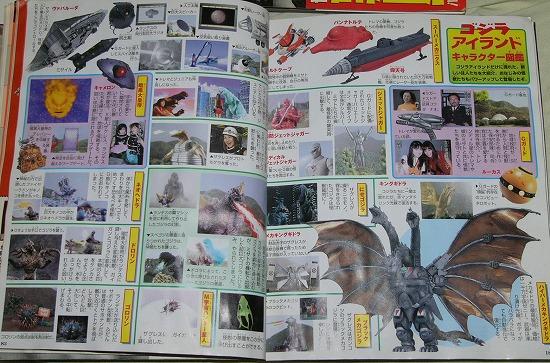 File:Godzilla 1954-1999 Super Complete Works 0000000000000000003.jpg