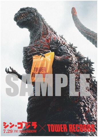 File:Godzilla sample.jpeg
