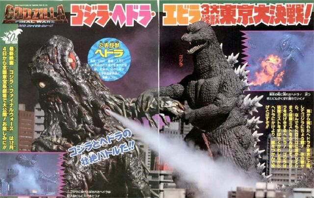 File:Hedorah vs Godzilla Final Wars Magazine.jpg