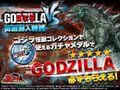 GKC Godzilla 2014