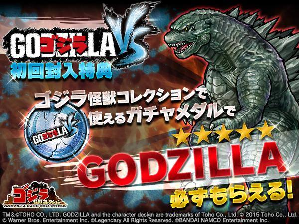 File:GKC Godzilla 2014.jpg