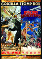 Godzilla Movie DVDs - GODZILLA STOMP BOX Destroy All Monsters and Godzilla vs. Megalon -Media Blasters-