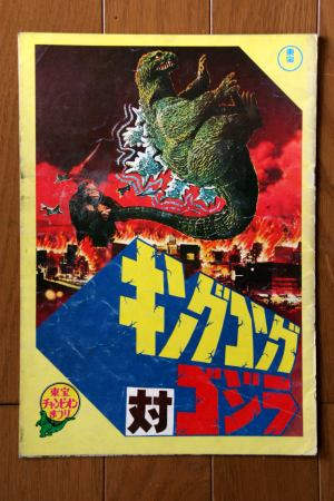 File:1977 MOVIE GUIDE - KING KONG VS. GODZILLA.jpg