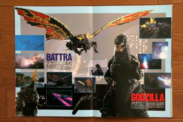 File:1992 MOVIE GUIDE - GODZILLA VS. MOTHRA PAGES 3.jpg