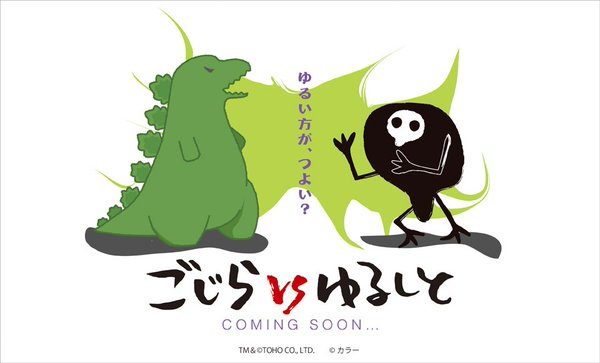 File:Godzilla vs forgivness.jpeg