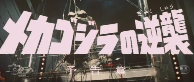 File:メカゴジラの逆襲.png