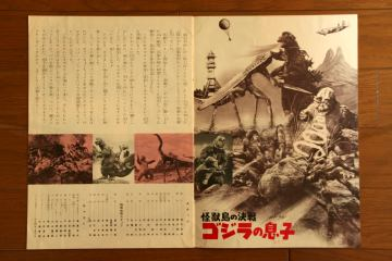 File:1973 MOVIE GUIDE - SON OF GODZILLA TOHO CHAMPIONSHIP FESTIVAL thin pamphlet PAGES 1.jpg