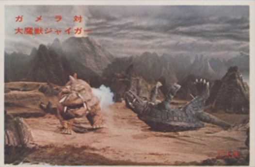 File:Gamera - 5 - vs Jiger - 99999 - 3 - Jiger and Gamera.png