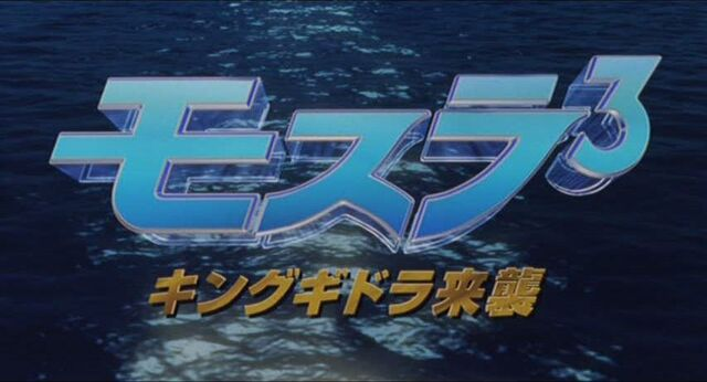 File:Rebirth of Mothra III Japanese Title Card.jpg