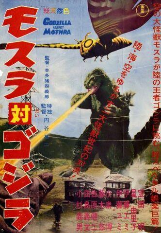 File:Mothra Against Godzilla.jpg