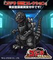 GKC Godzilla 1954