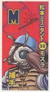 File:Mothra baseball cardimage.jpeg