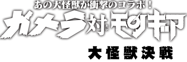 File:Gamera vs. Mon Gear Wordmark.png