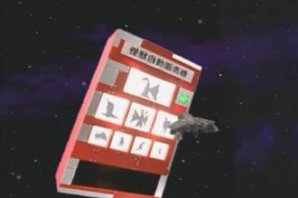 怪獣自動販売機
