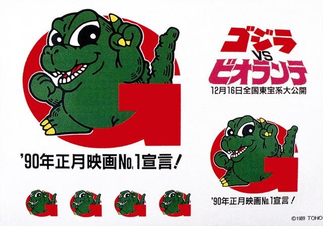 File:Godzilla vs. Biollante Pop-Out 1.png