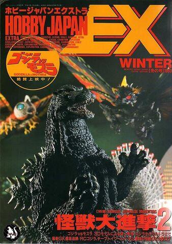 File:Hobby Japan Godzilla vs. Mothra Special Cover.jpg