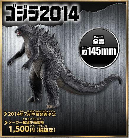 File:Godzilla 2014 LegendaryGoji Bandai 6 Inch Figure Ad.jpg