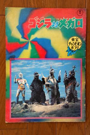 File:1973 MOVIE GUIDE - GODZILLA VS. MEGALON.jpg