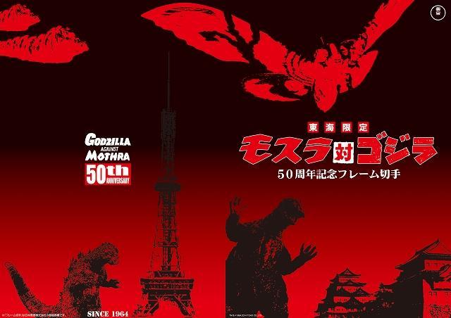 File:Mothra vs. Godzilla 50th Anniversary 1.jpg