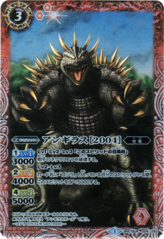 File:Battle Spirits Anguirus 2004 Card.png