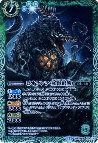 File:Battle Spirits Biollante Card.jpg
