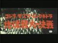 64san daikaiju chikyu saidai no kessen3