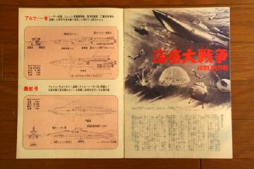 File:1974 MOVIE GUIDE - MOTHRA TOHO CHAMPIONSHIP FESTIVAL thin pamphlet PAGES 1.jpg