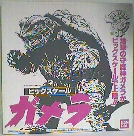 File:Bandai Gamera 1995 30th Anniversary Box.jpg
